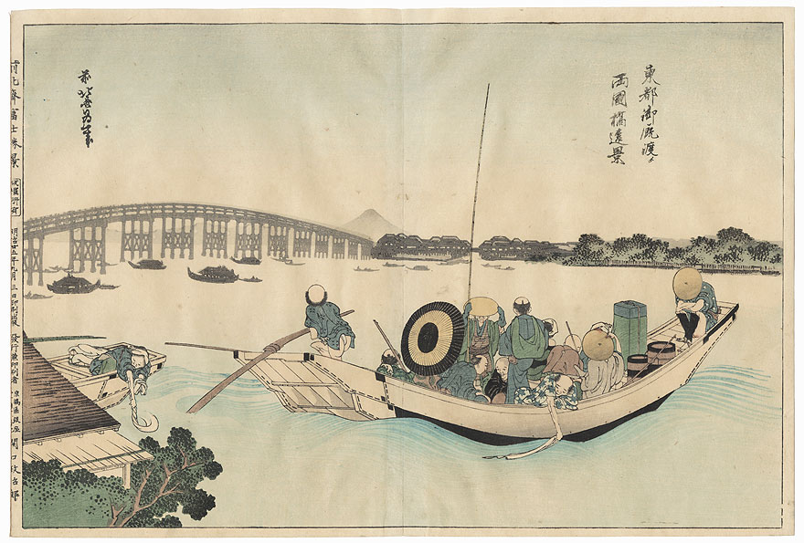 Viewing Sunset over the Ryogoku Bridge from the Ommaya Embankment by Hokusai (1760 - 1849)