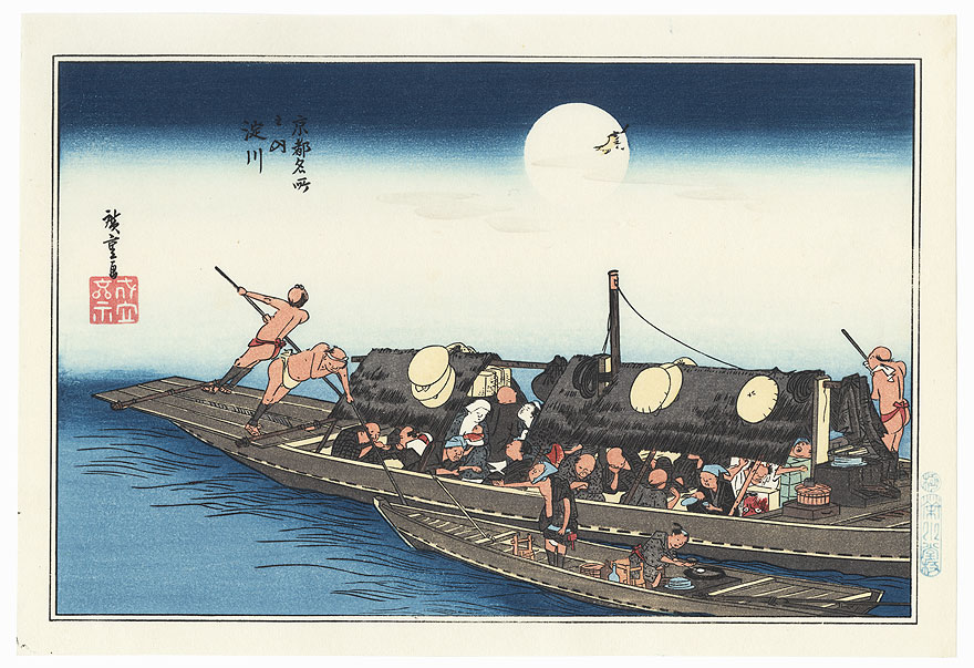 The Yodo River  by  Hiroshige (1797 - 1858)