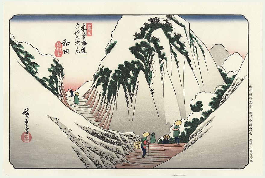 Wada, Kisokaido Road by Hiroshige (1797 - 1858)