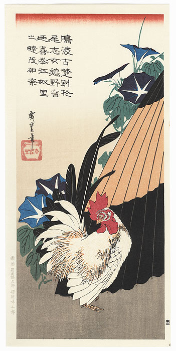 Rooster, Morning Glories, and Umbrella by Hiroshige (1797 - 1858)