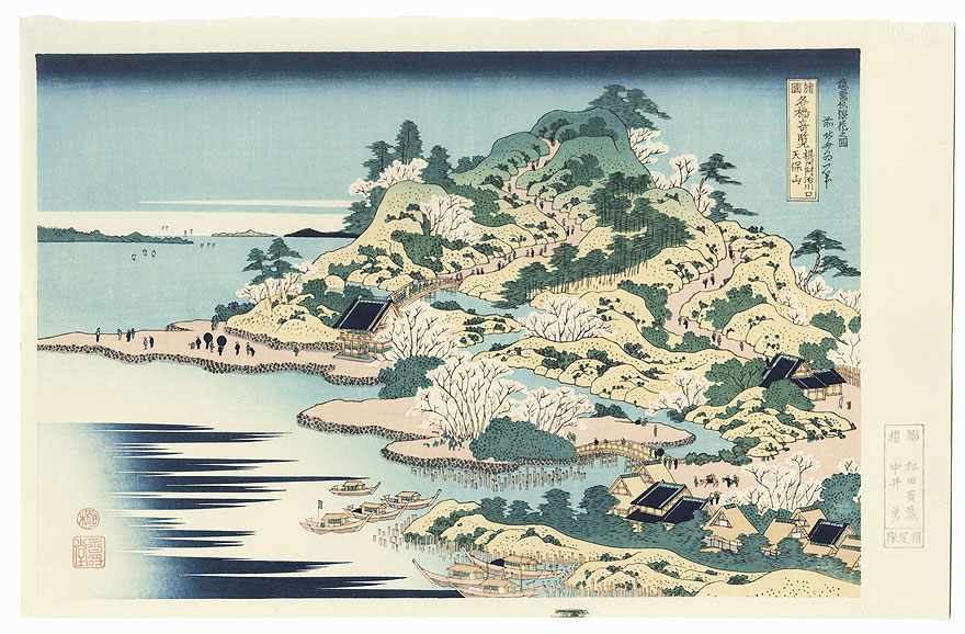 Tenpozan at the Mouth of the Aji River in Settsu Province  by Hokusai (1760 - 1849)