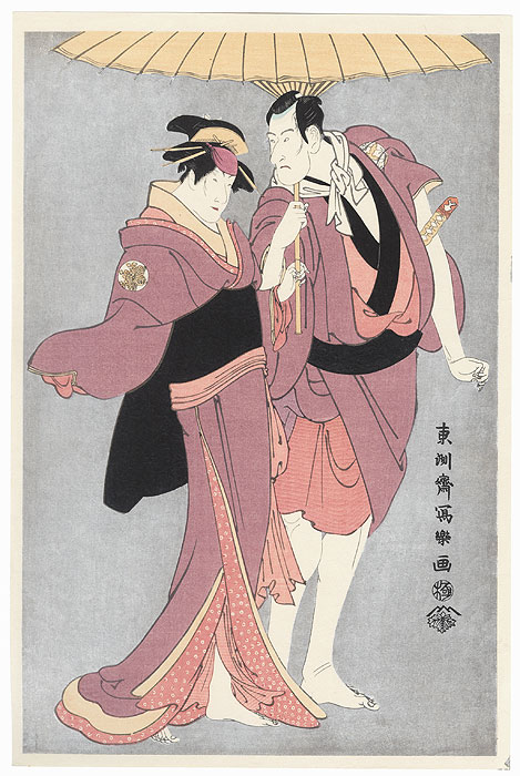 Drastic Price Reduction Moved to Clearance, Act Fast! by Sharaku (active 1794 - 1795)