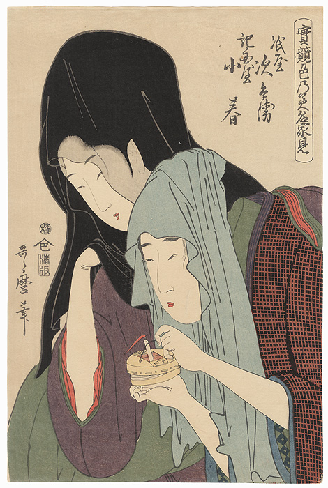 Jihei and Koharu  by Utamaro (1750 - 1806)