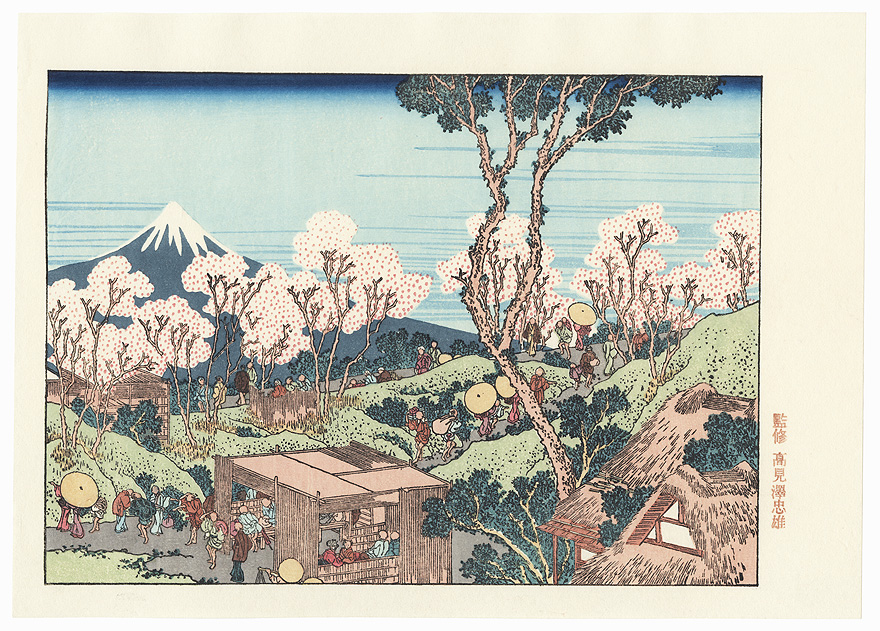 Mt. Fuji as Seen from Sumida by Hokusai (1760 - 1849)