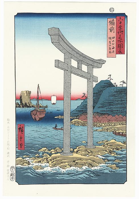 Bizen Province, Tanokuchi Coast, Yugasan torii by Hiroshige (1797 - 1858)