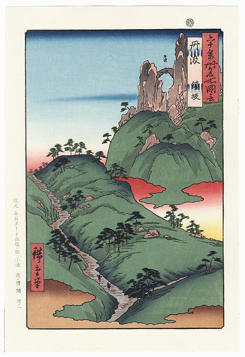 Tanba Province, Kanegasaka by Hiroshige (1797 - 1858)