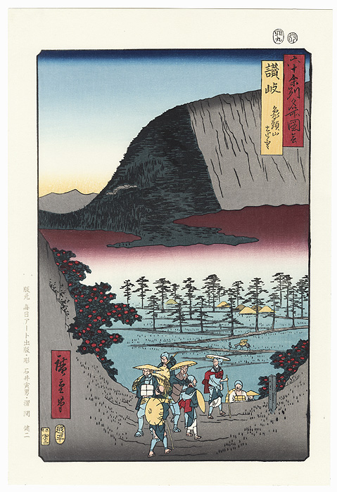 Sanuki Province, Distant View of Mount Zozu by Hiroshige (1797 - 1858)