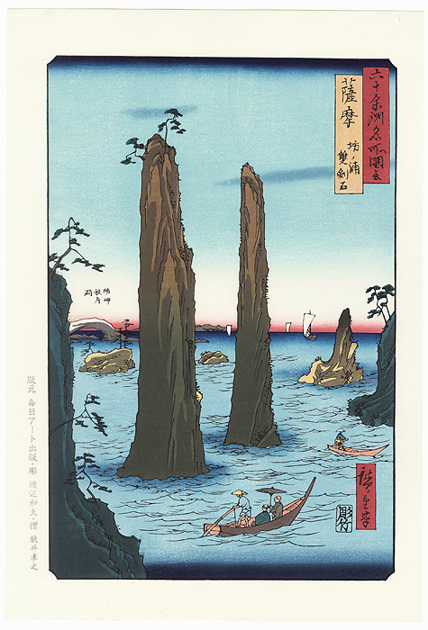 Satsuma Province, Bo Bay, The Two-sword Rocks by Hiroshige (1797 - 1858)