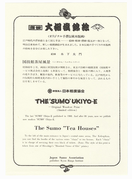 The Sumo Tea Houses, 1985 by Daimon Kinoshita (born 1946)