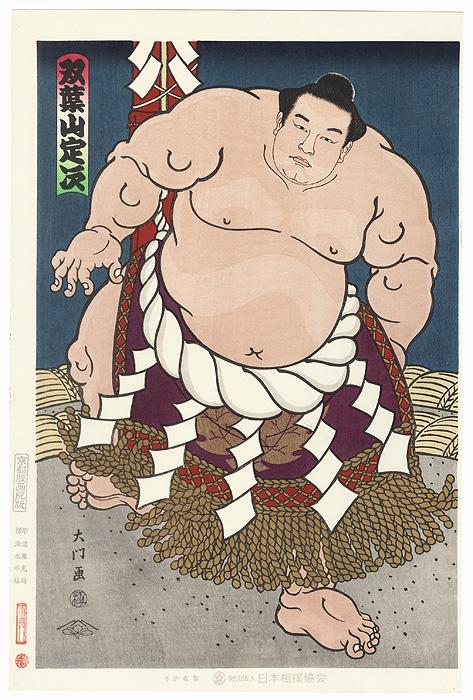 Futabayama, 1985 by Daimon Kinoshita (born 1946)