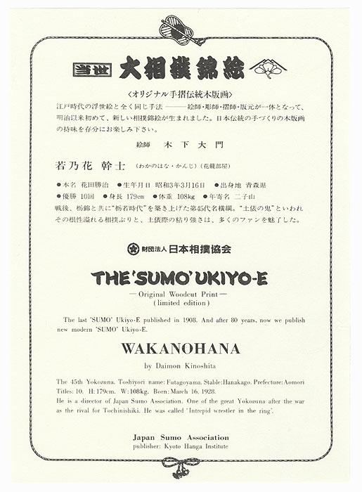 Wakanohana, 1985 by Daimon Kinoshita (born 1946)