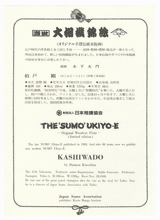 Kashiwado, 1985 by Daimon Kinoshita (born 1946)