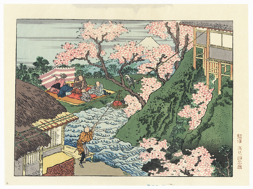Fuji through Flowers by Hokusai (1760 - 1849)
