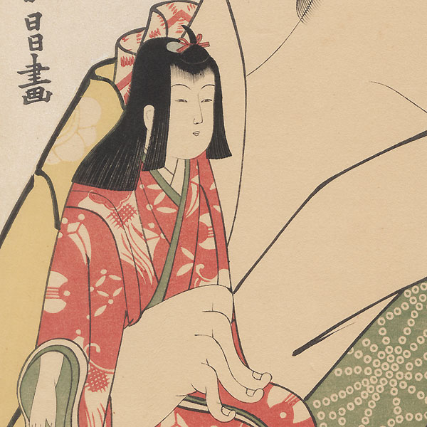 Courtesan Hinazuru of Chojiya by Eisho (active circa 1780 - 1800)