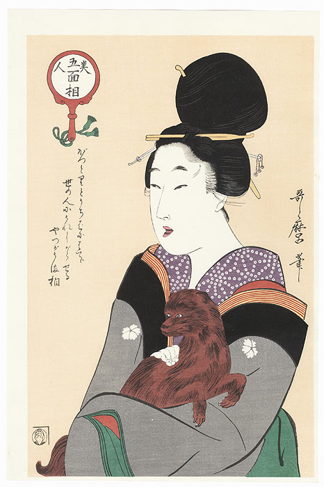 Beauty and Dog  by Utamaro (1750 - 1806)