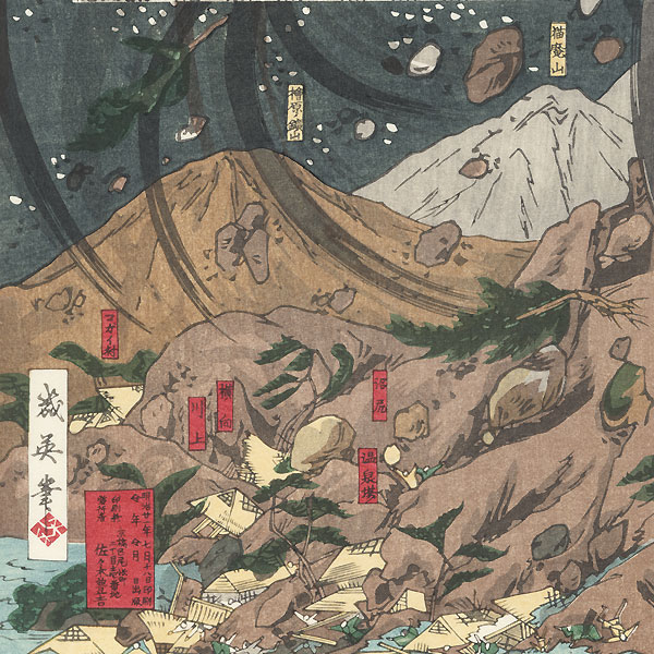 The Eruption of Mt. Bandai by Meiji era artist (not read)