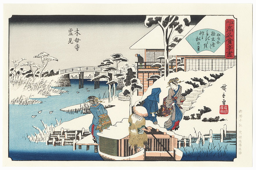 Snow Viewing Mokuboji Temple: the Uekiya Restaurant by Hiroshige (1797 - 1858)