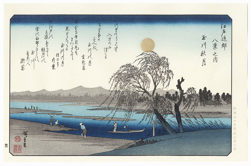 Autumn Moon on the Tama River by Hiroshige (1797 - 1858)