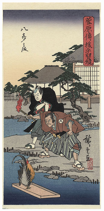Eight Loves by Hiroshige (1797 - 1858)