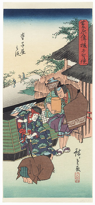 The Village School by Hiroshige (1797 - 1858)