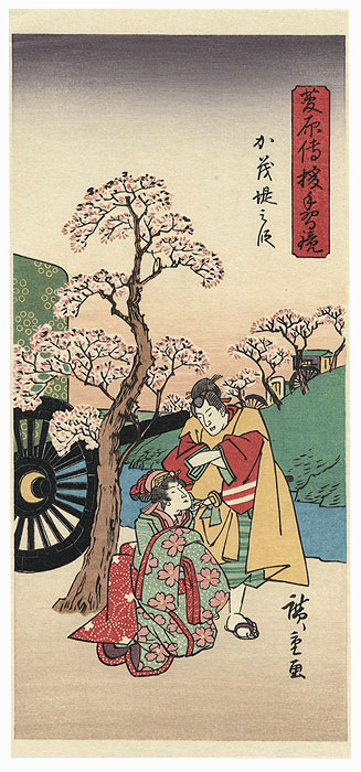 The Kamo Embankment by Hiroshige (1797 - 1858)