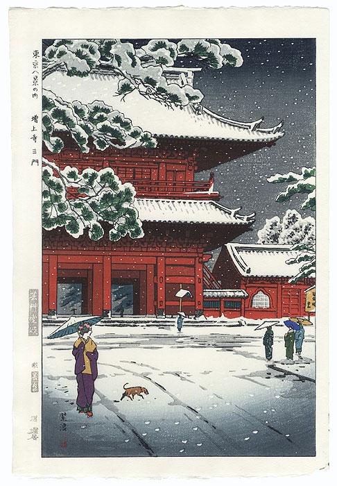 The Main Gate of Zojoji Temple, 1953 by Shiro Kasamatsu (1898 - 1991)