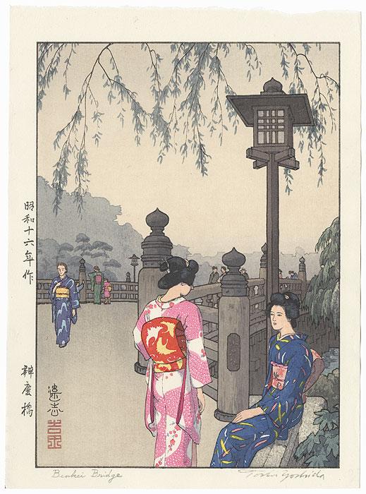 Benkei Bridge, 1941 by Toshi Yoshida (1911 - 1995)
