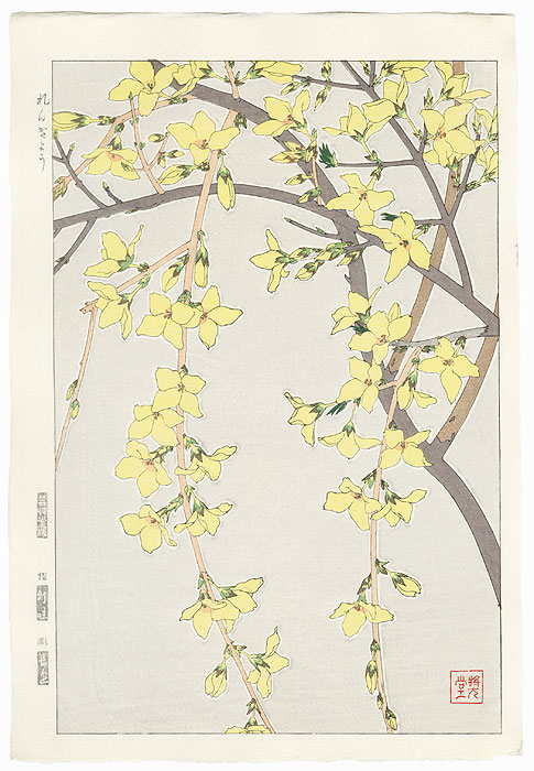 Golden Ball Tree by Kawarazaki Shodo (1889 - 1973)