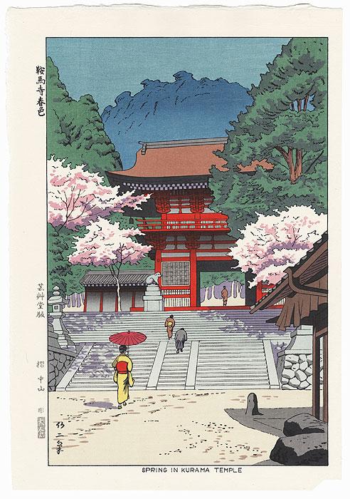 Spring in Kurama Temple, 1953 by Takeji Asano (1900 - 1999)