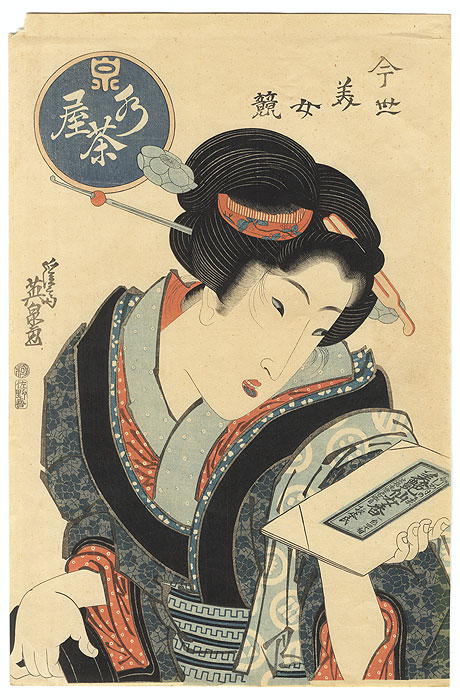 Fine Old Reprint Clearance! A Fuji Arts Value by Eisen (1790 - 1848)