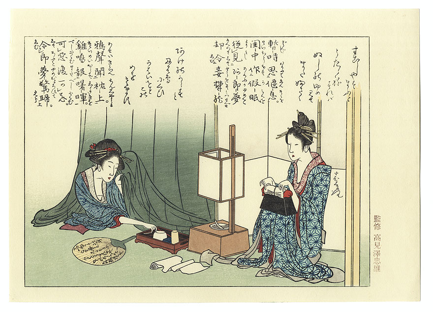 Two Beauties and Mosquito Netting by Hokusai (1760 - 1849)