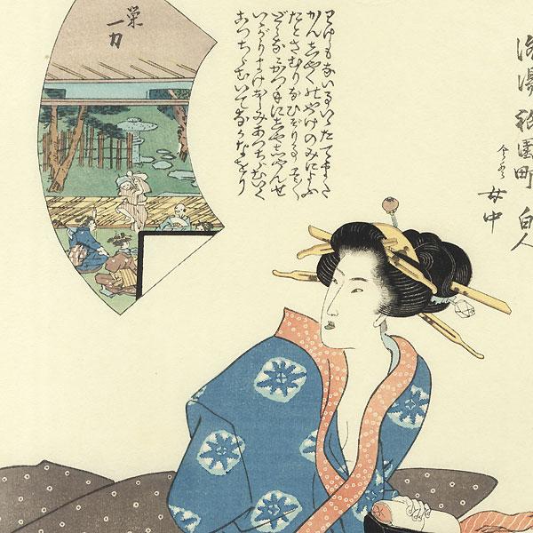 A Streetwalker Now a Waitress in the Gion District  by Toyokuni III/Kunisada (1786 - 1864)