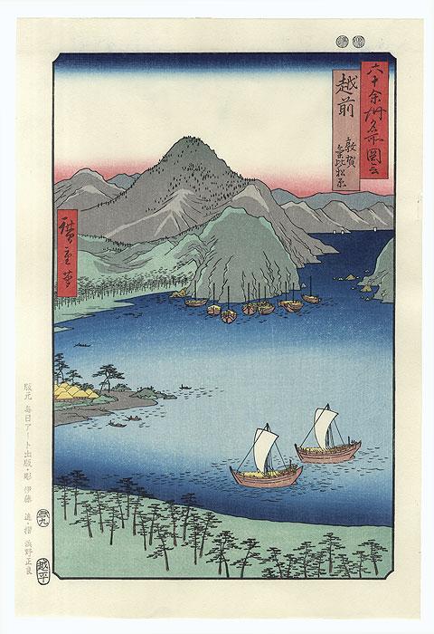 Echizen Province, Tsuruga, Kehi Pine Grove by Hiroshige (1797 - 1858)