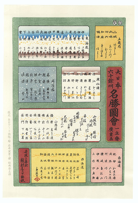 Title Page from Famous Views of the Sixty-odd Provinces by Hiroshige (1797 - 1858)