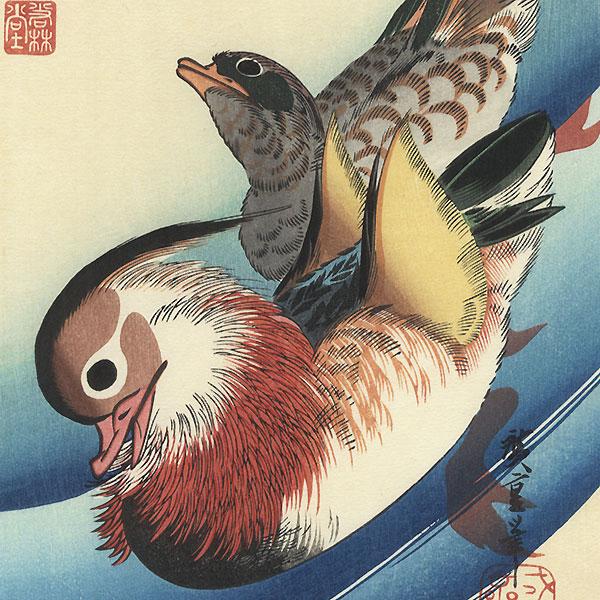 Mandarin Ducks in a Stream by Hiroshige (1797 - 1858)