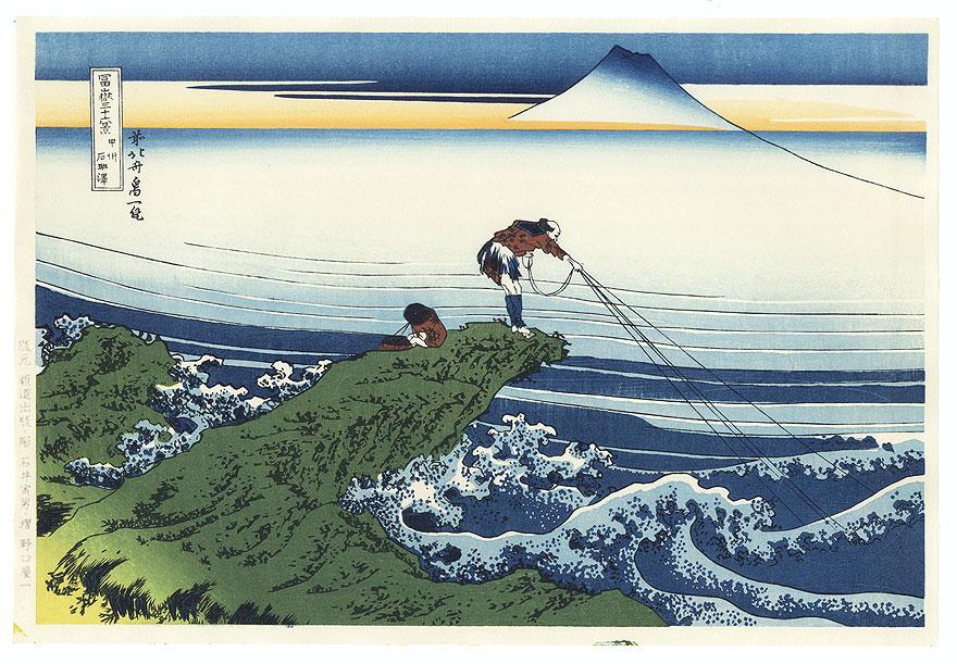 Fuji from Kajikazawa by Hokusai (1760 - 1849)