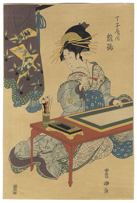 Fine Old Reprint Clearance! A Fuji Arts Value by Toyokuni I (1769 - 1825)
