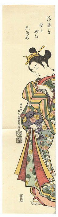 Young Courtesan Pillar Print by Toyonobu (1711 - 1785)