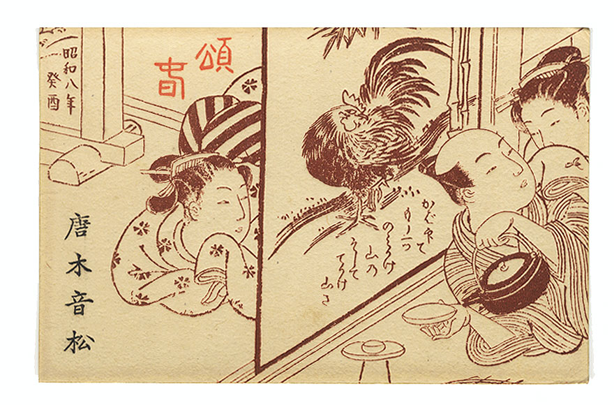 Rare Japanese Pre-WWII Woodblock Postcard by After an Edo era artist