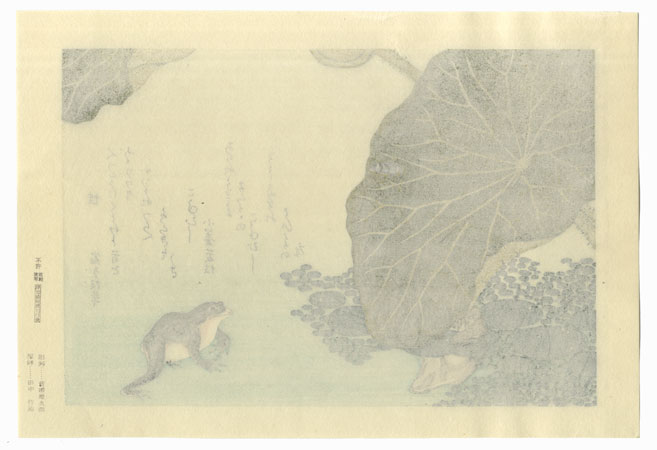 Frog and Gold Beetle by Utamaro (1750 - 1806)