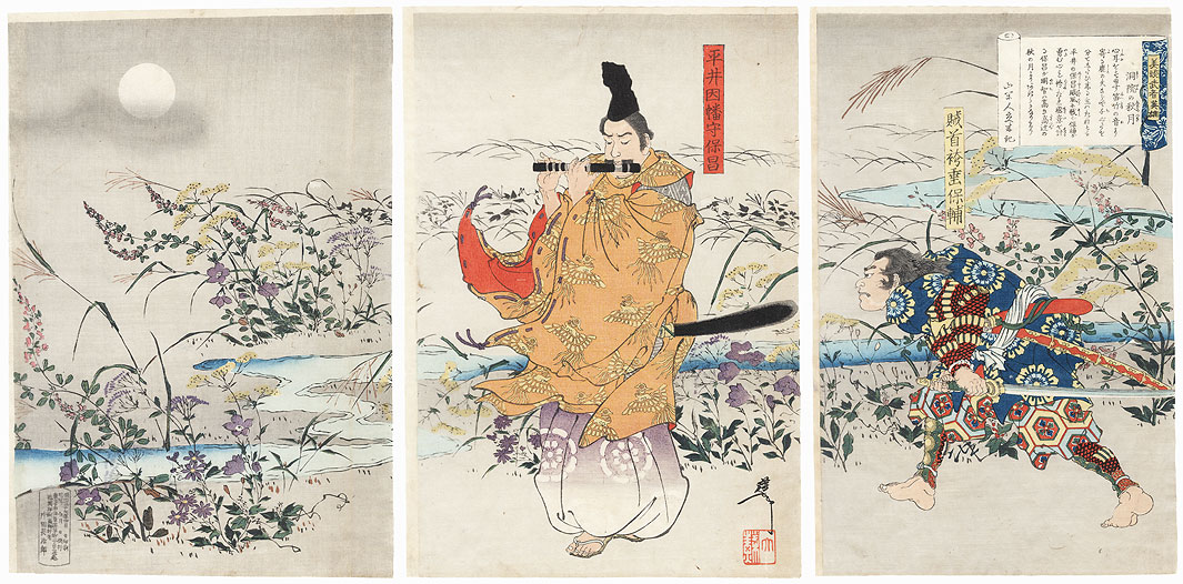 Autumn Moon of the Toin, 1868 by Yoshitoshi (1839 - 1892)