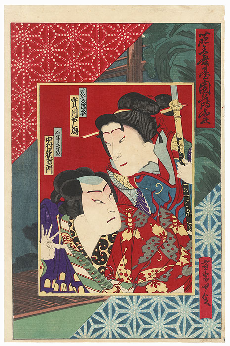 Alarmed Samurai and Beauty with a Spear by Sadanobu II (1848 - 1940)