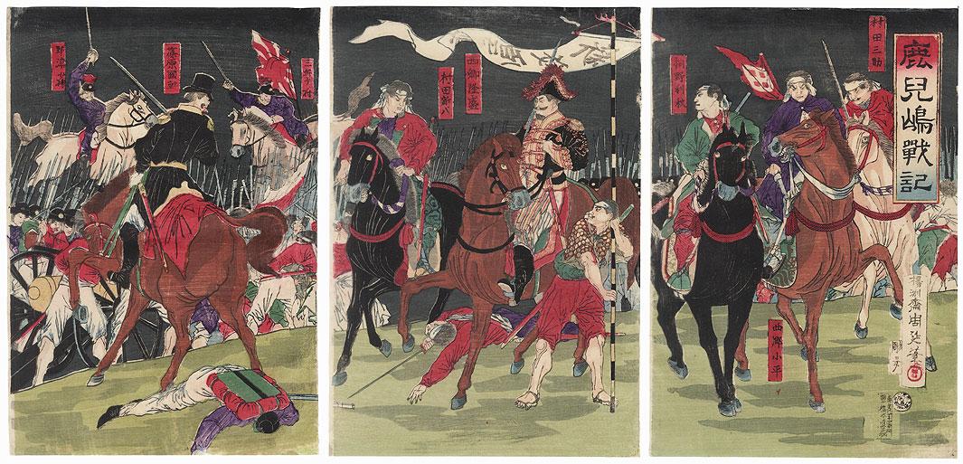 Kagoshima News, 1877 by Chikanobu (1838 - 1912)