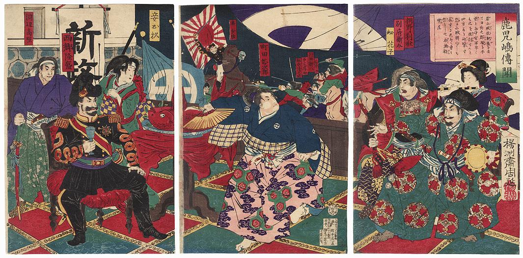 Saigo Watching a Performance at Kagoshima by Chikanobu (1838 - 1912)