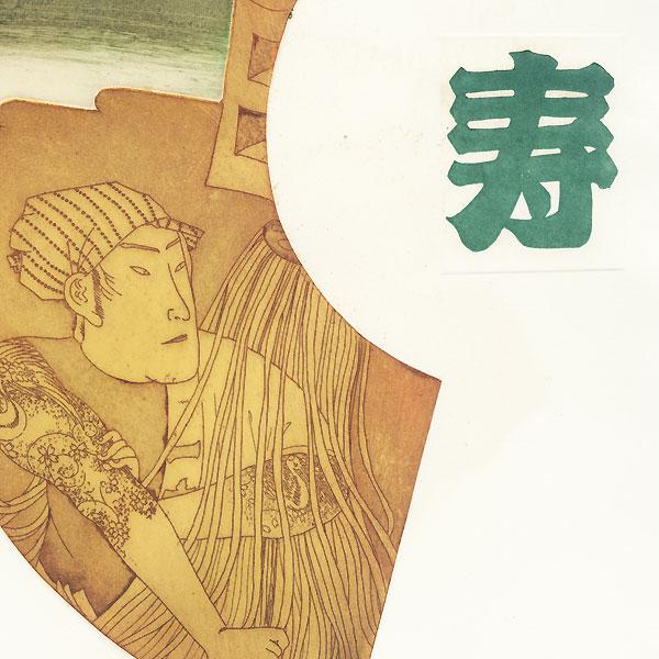 Kotobuki, 1982 by Ouchi Makoto (1926 - 1989)