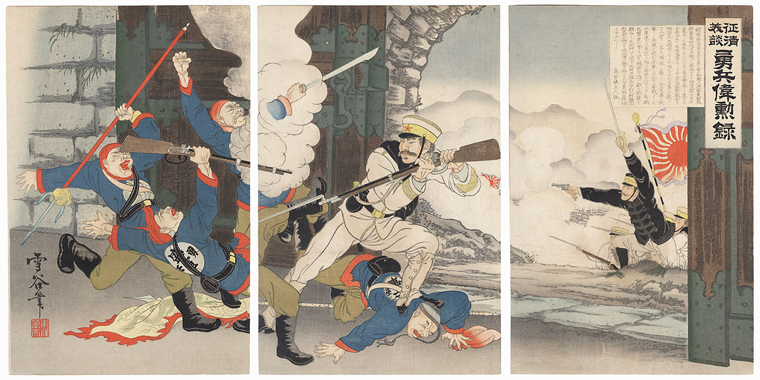 Record of a Brave Soldier's Great Achievement, 1894 by Meiji era artist (not read)