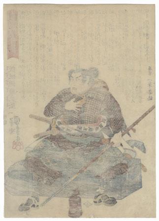Sakagaki Genzo Masakata by Kuniyoshi (1797 - 1861)