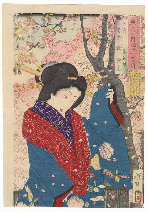 March: Nagao of Bishuro beneath a Cherry Tree in the Yoshiwara, First Edition by Yoshitoshi (1839 - 1892)
