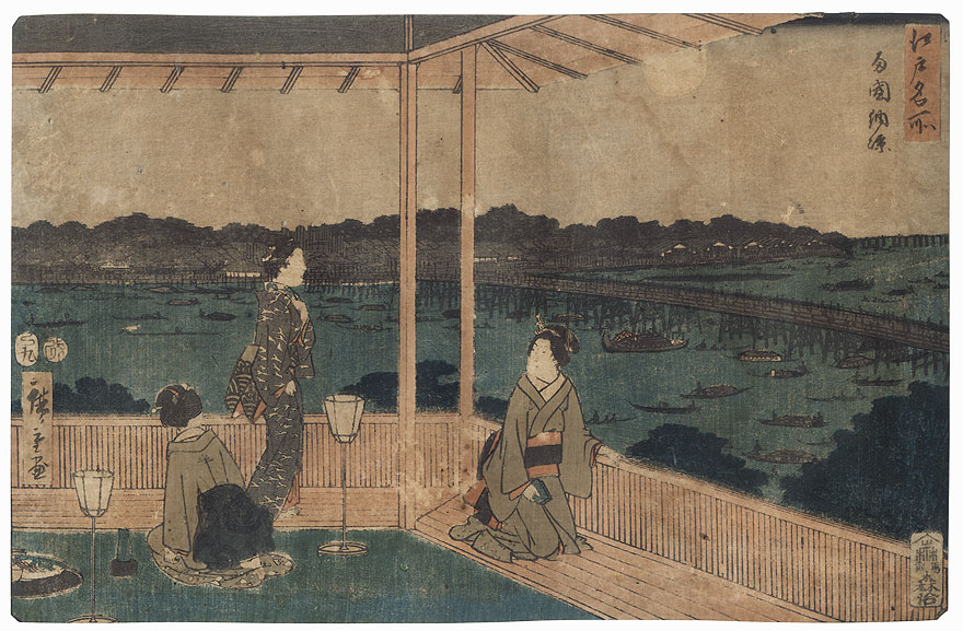 Evening Cool at Ryogoku Bridge, 1857 by Hiroshige (1797 - 1858)