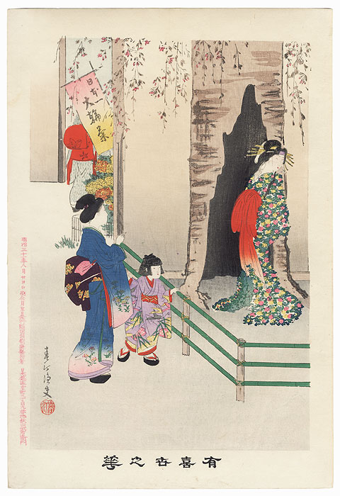 Chrysanthemum Doll by Shuntei Miyagawa (1873 - 1914)